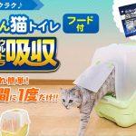 アイリスオーヤマ:二層式システムトイレの楽ちん猫トイレ