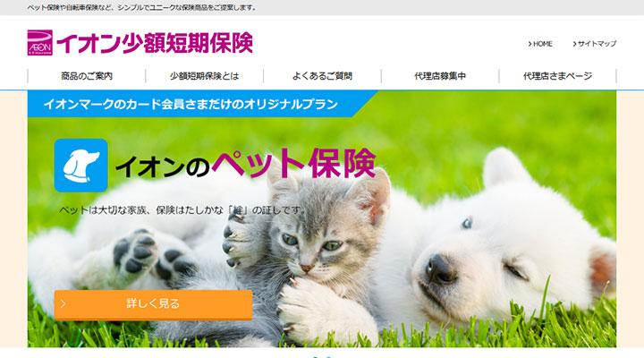 イオンペット保険公式サイト画像
