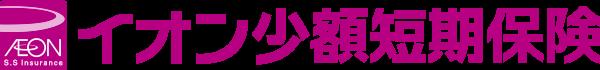 イオン少短ペット保険ロゴ