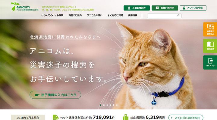 アニコム公式サイト画像
