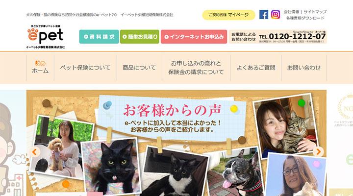 イーペット公式サイト画像
