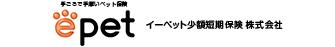 イーペット少短保険のロゴ