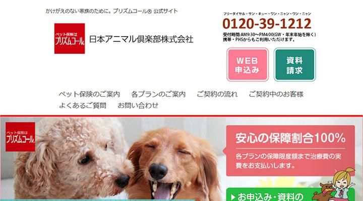 日本アニマル倶楽部公式サイト画像