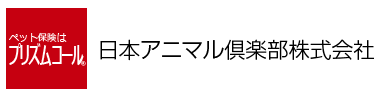 日本アニマル倶楽部 ペット保険プリズムコールのロゴ
