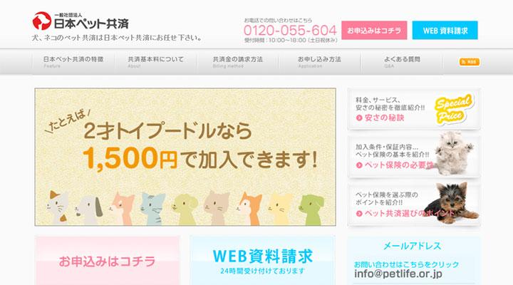 日本ペット共済公式サイト画像