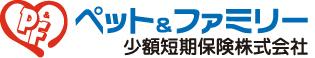 ペット&ファミリー少短保険ロゴ