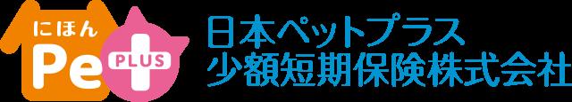 日本ペットプラス少短保険のロゴ