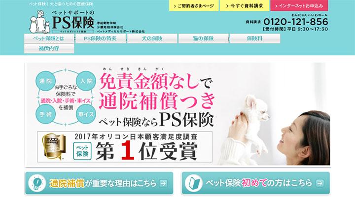 ペットメディカルサポート公式サイト画像